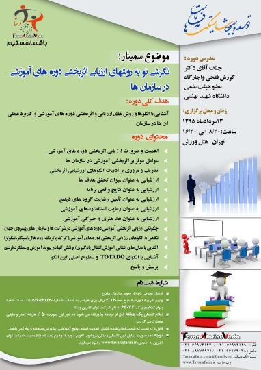ارزیابی و اثربخشی دوره های آموزشی