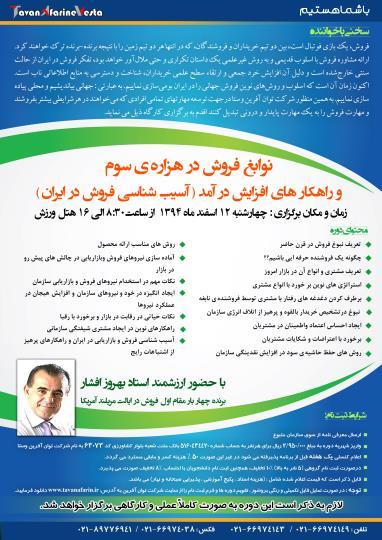 آسیب شناسی فروش در ایران
